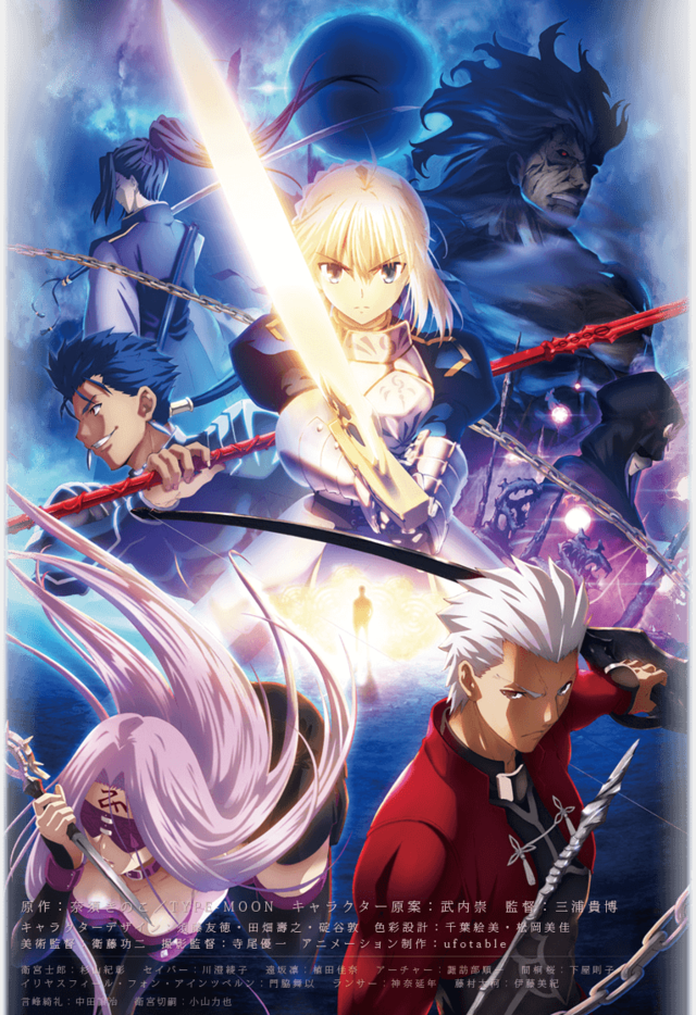 [ Info-Anime ] Visual Key Terbaru Dan Para Seiyuu Dari Anime Fate And Stay Night Remake