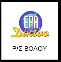 http://www.ertopen.com/apps/radio/?name=ERA+Volou&type=mp3&url=radio.ertopen.com/volos