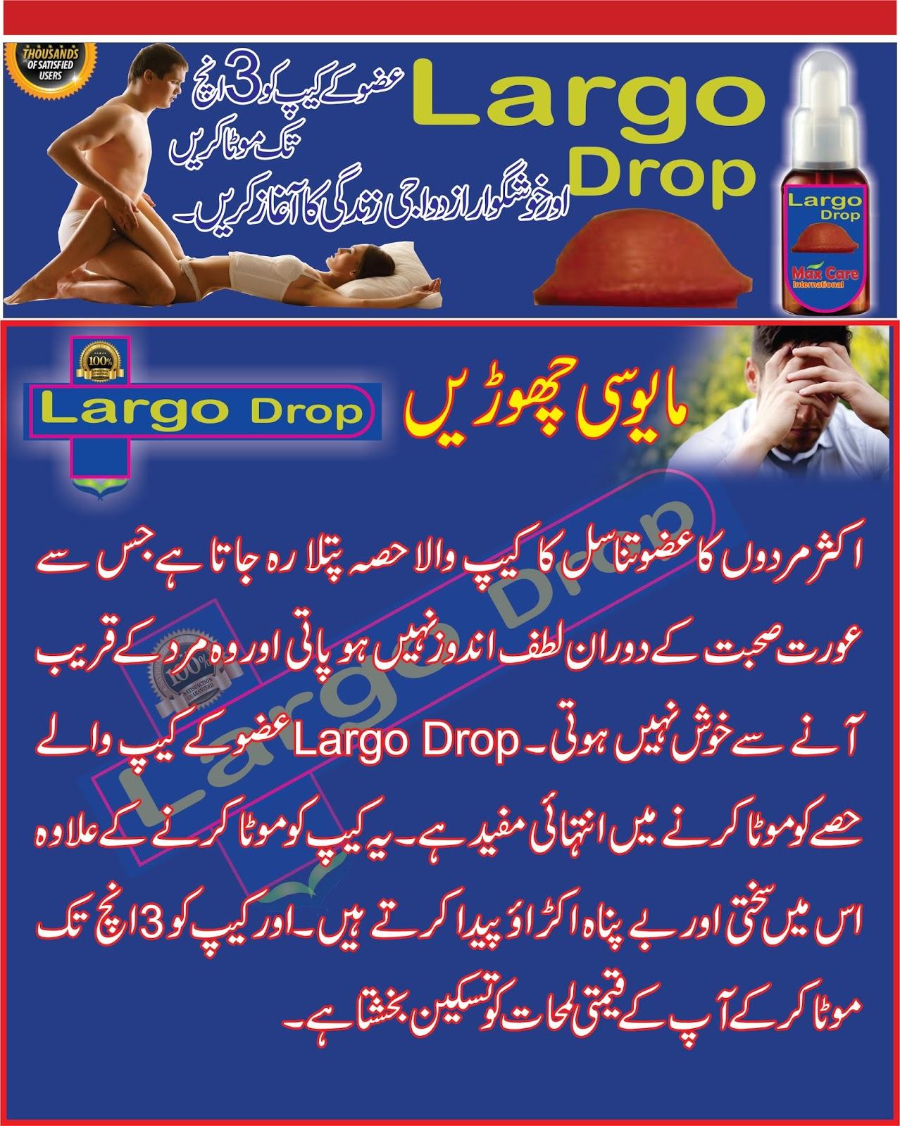 penis growth medicine in pakistan