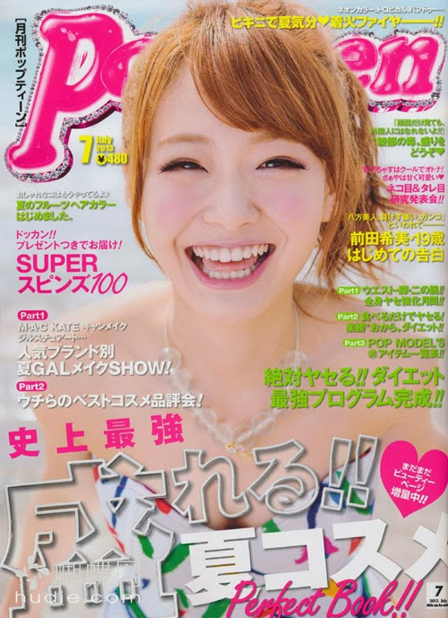 Popteen (ポップティーン) July 2013 Mizuki Nishikawa 西川瑞希