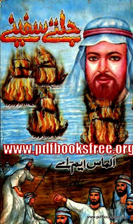 Jaltey Safeenay Histoical Novel By Almas M.A Free Download in PDF