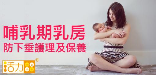 生產後,就要開始注意乳房的保養。因為孕婦乳房的變化,分為表皮和支撐組織,表皮的變化除了色素沈澱以外,也會和其他會膨脹的部位一樣,因為真皮結締組織的延展,會讓乳房出現妊娠紋。
