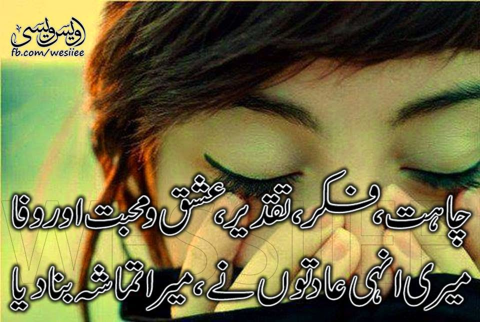 Love Shayari Sad Urdu Poetry Hindi Romantic Poetry sms - HD Wallpapers ...