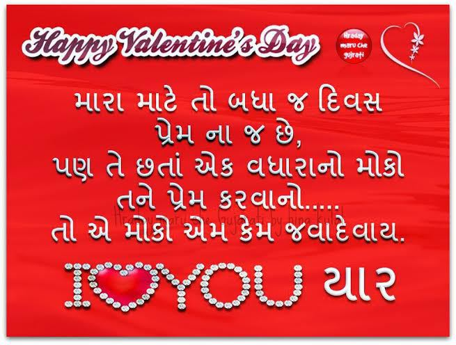 Happy Valentines Day 2016: Valentines Day love Quotes and Gujarati ...