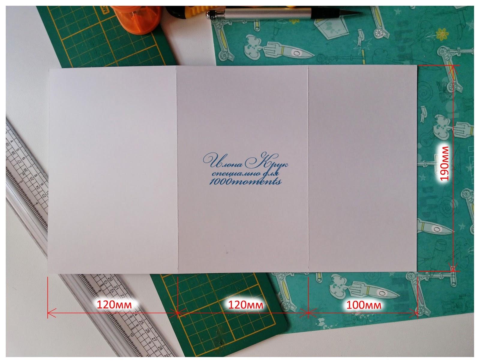 Стандартный размер открыток скрапбукинг
