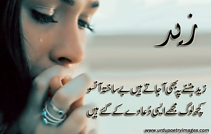 dua poetry shayari