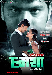 Hamesha First Look Poster