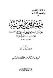 حمل كتاب صفة المؤمن والمؤمنة - ذو النون المصري