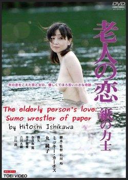 Rojin No Koi Kami No Rikishi 2010  [No Subs]