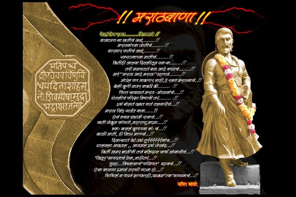 Marathi Greeting Kavita