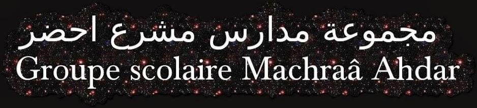 Groupe scolaire Machraâ Ahdar مجموعة مدارس مشرع احضر