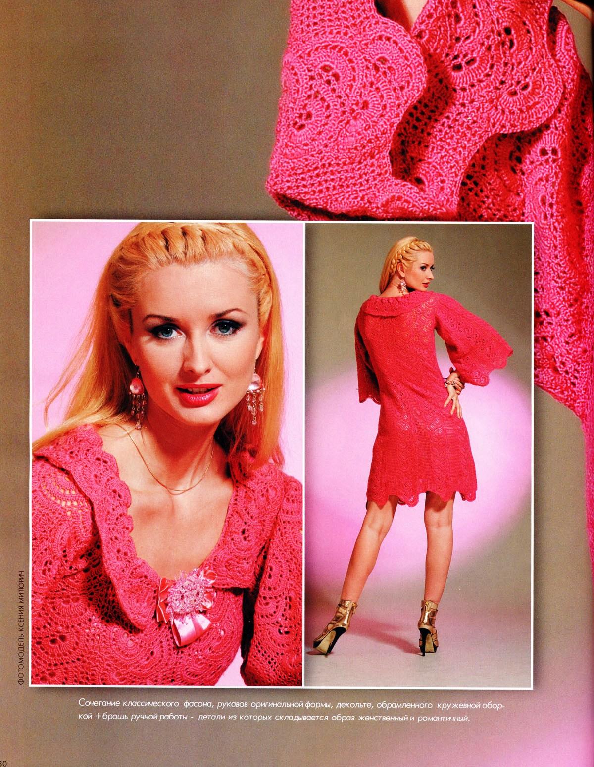 Модное вязание ком платья