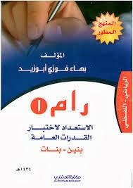 كتاب رام 1 للقدرات pdf