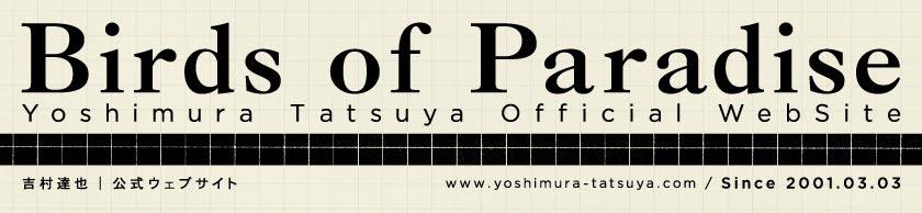 Yoshimura Tatsuya Official WebSite | 吉村達也公式ウェブサイト