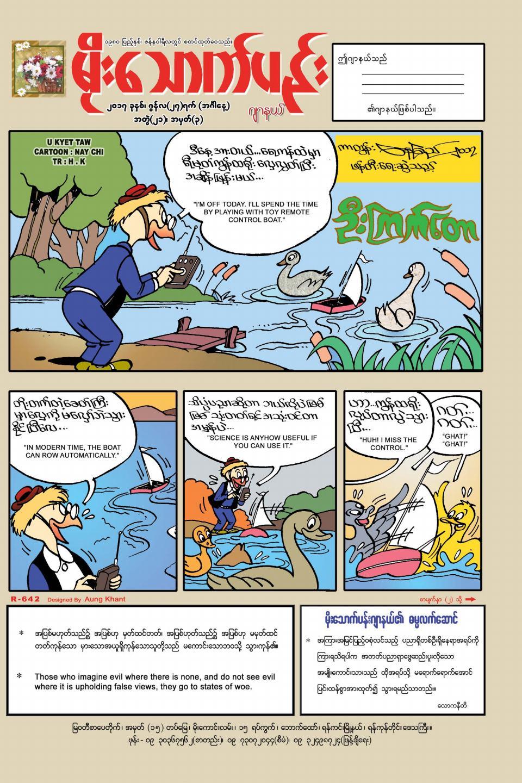 မိုးေသာက္ပန္း ဂ်ာနယ္ အတြဲ (၂၁) ၊ အမွတ္ (၃)