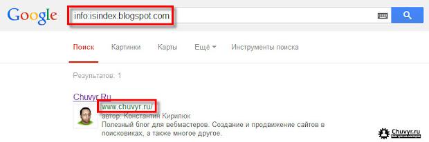 Использование оператора info для проверки склейки домена в Google