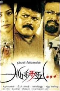 Aduthathu (2012) - Sriman, Nassar, Darshini