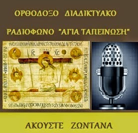 ΔΙΑΔΙΚΤΥΑΚΟ ΡΑΔΙΟΦΩΝΟ