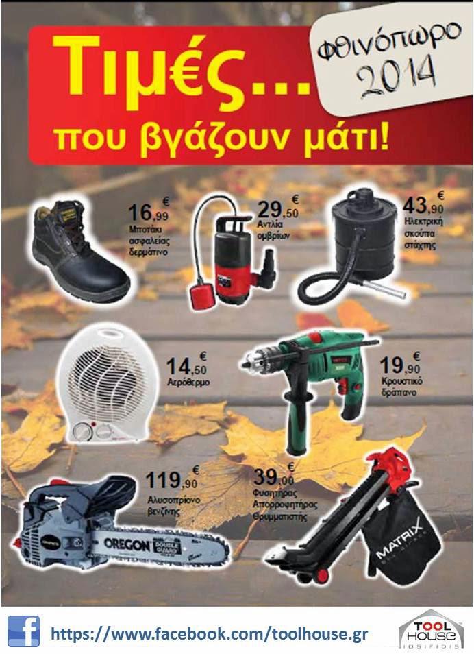 TOOLHOUSE ΠΡΟΣΦΟΡΕΣ ΦΘΙΝΟΠΩΡΟ 2014!!!