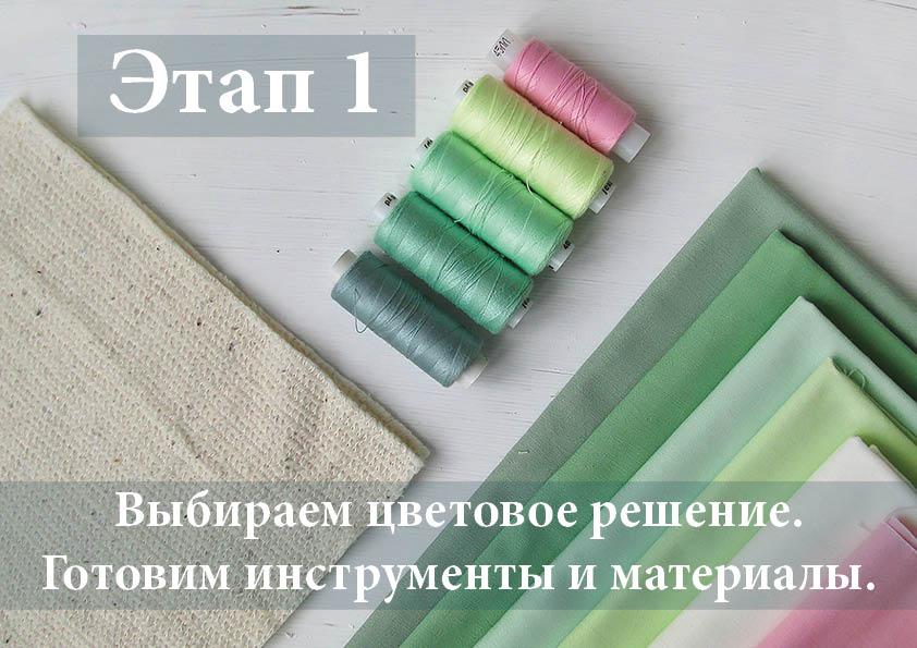Совместный пошив прихваток. Этап 1. Выбираем цветовое решение. Готовим инструменты и материалы.