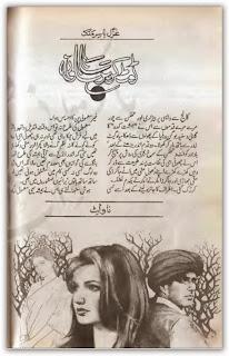 Toot ke barsa sawan Ghazal Yasir Malik pdf.