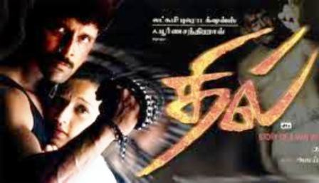 Watch Dhill (2001) Tamil Movie Online
