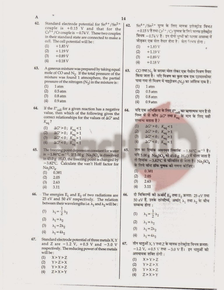 AIPMT 2011 Exam Question Paper Page 13