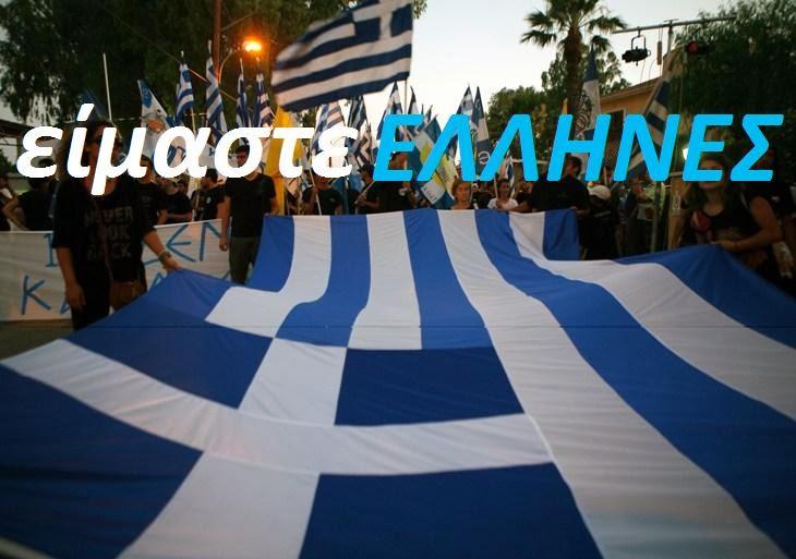 Η σύγχρονη Ελλάδα δεν είναι παρά ένα τραγελαφικό μόρφωμα