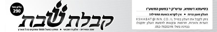 "עלון ""קבלת שבת"""