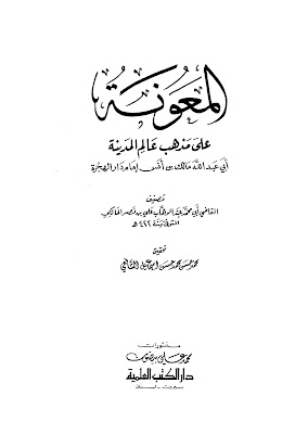 المعونة على مذهب عالم المدينة - القاضي عبد الوهاب البغدادي pdf