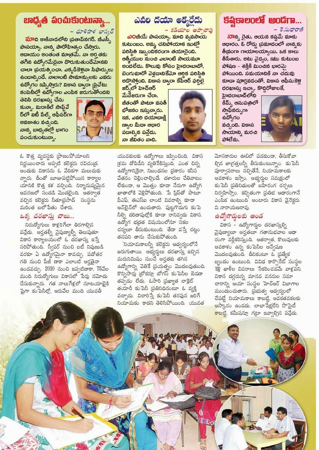 Telugu essays site
