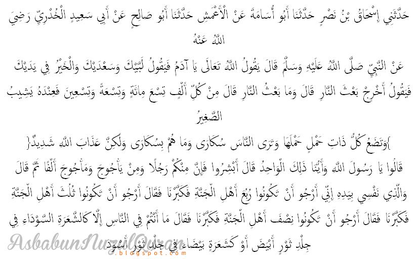 Qur'an Surat al Hajj ayat 2