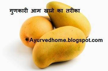 Eating Tips for Mangoes  गुणकारी आम खाने का तरीका