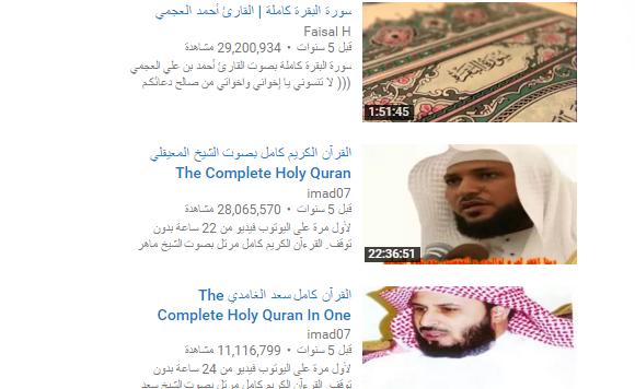 استخراج مقاطع اليوتيوب الأعلى مشاهدة بحسب الأسم