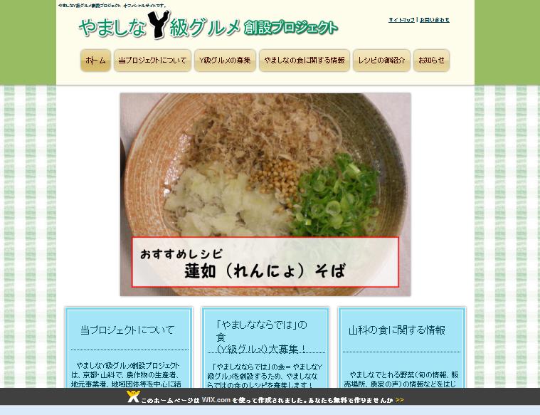 http://yamashina.wix.com/yamashinayqg