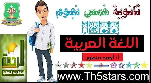 البرامج التعليمية لغة عربية قناة الرحمة