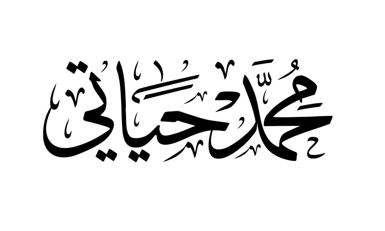 Arabic calligraphy for you january