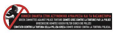 Greek Committee Against Police Torture