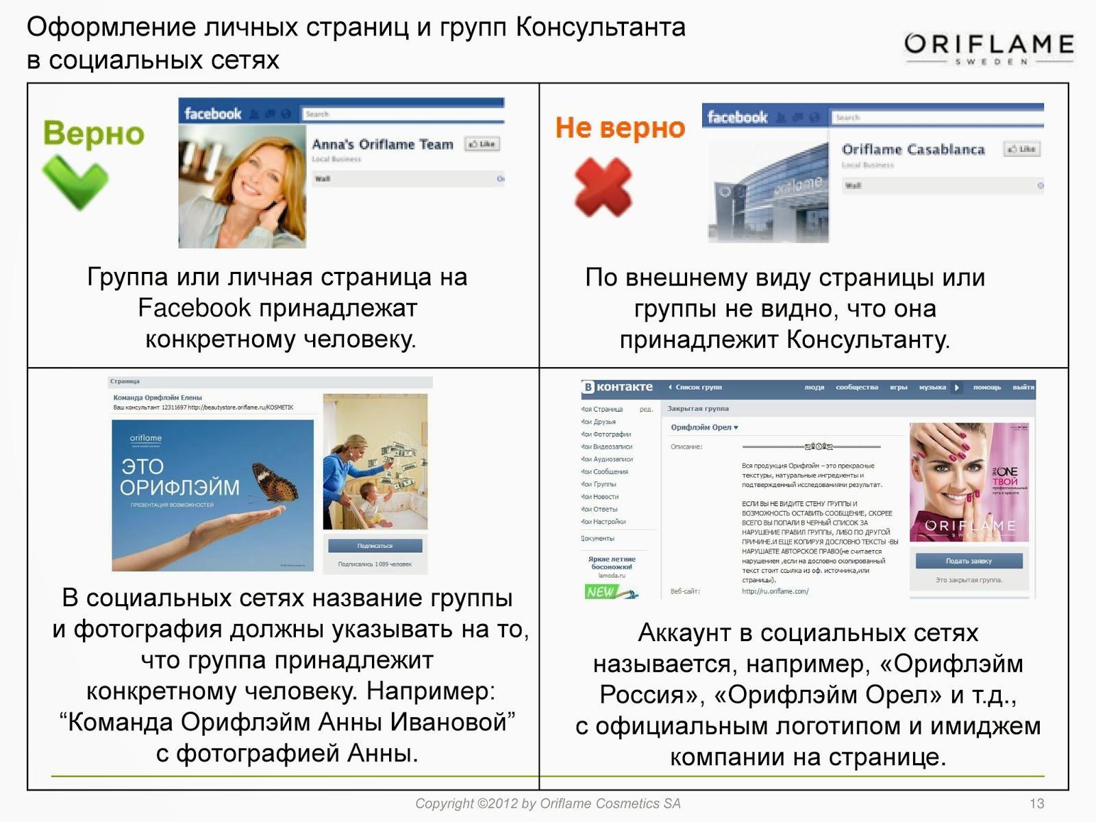 Требования к оформлению страниц и групп Консультантов в социальных сетях