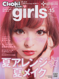 choki choki girls vol. 15 magazine scans