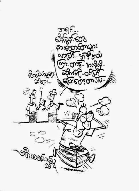 ကာတြန္း သီဟ (စခန္းသစ္) – မိဘျပည္သူမ်ားခင္ဗ်ား