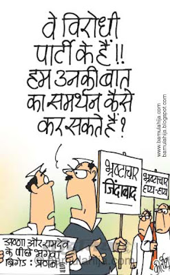 congress cartoon, bjp cartoon, indian political cartoon, corruption in india, corruption cartoon