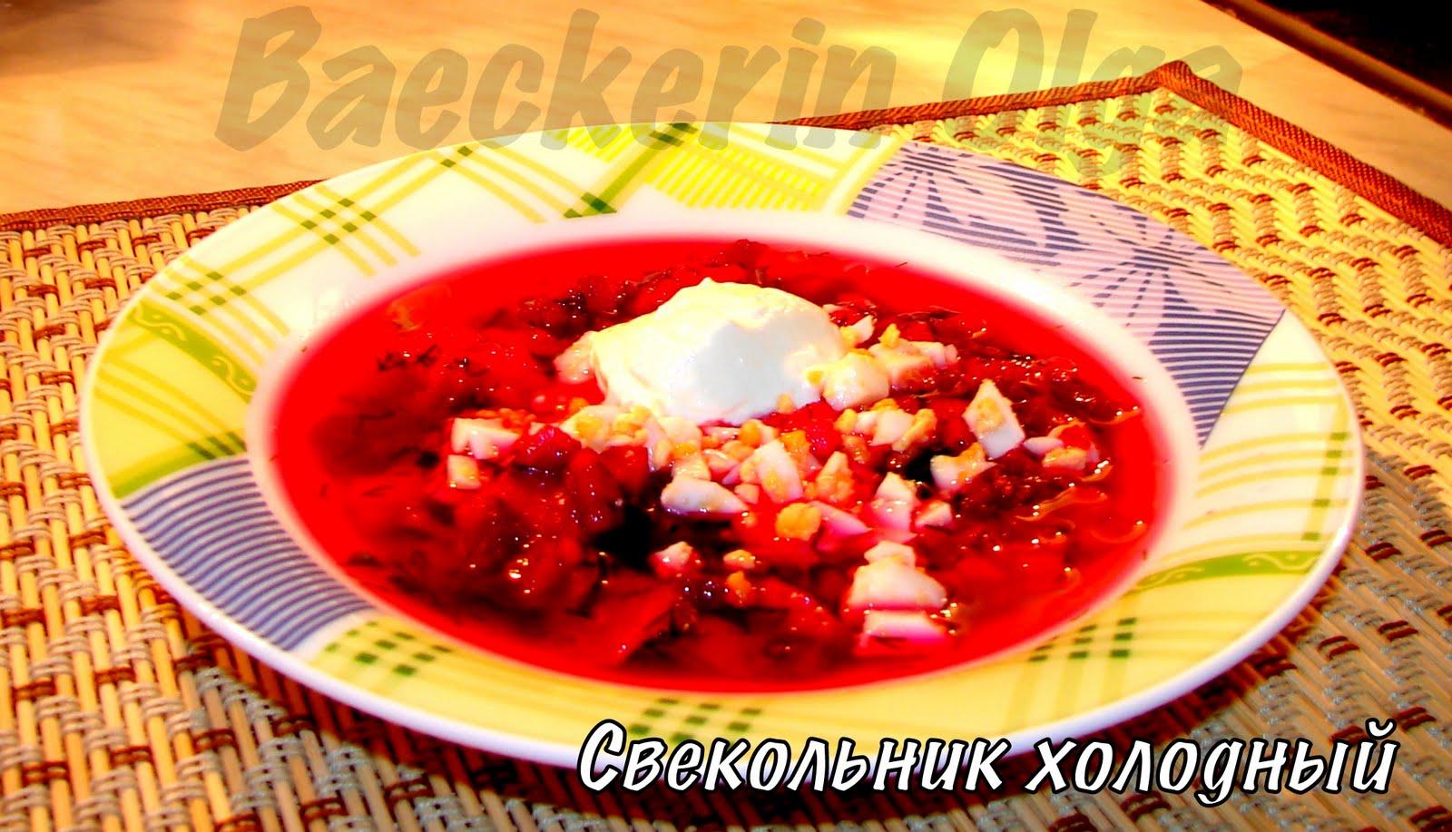 Холодный борщ литовский рецепт пошагово в