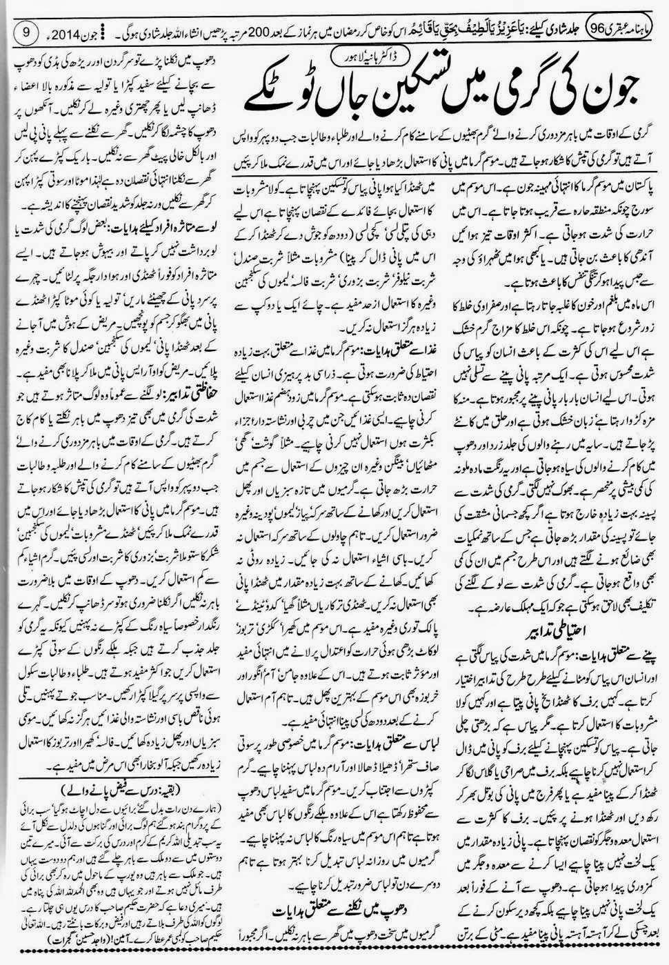 ubqari june 2014 page 9