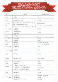 Taiwan National Lo-Tung Senior High School Concert in Towada Program 台湾・国立羅東高校音楽団 交流コンサートイン十和田市 プログラム
