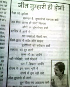 गुरु एक्सप्रेस पत्रिका में छपी मेरी एक कविता