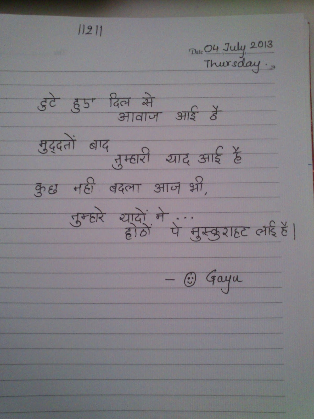 how to write i love u in hindi