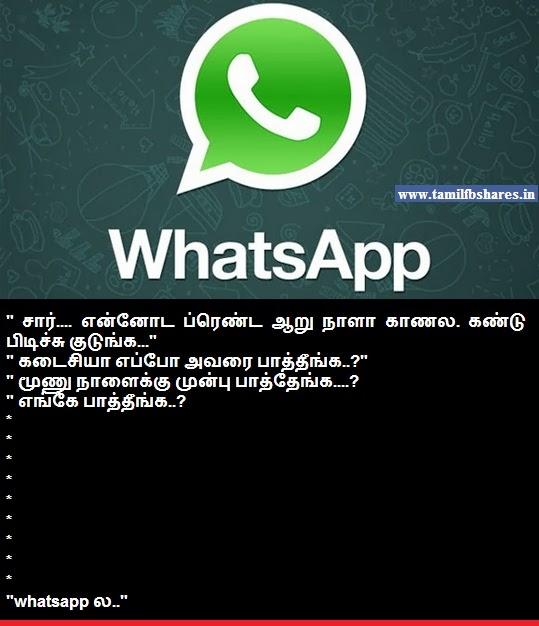 Tamilfbvideos: Whatsapp Tamil Joke