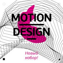 Набор на курс «Motion design»