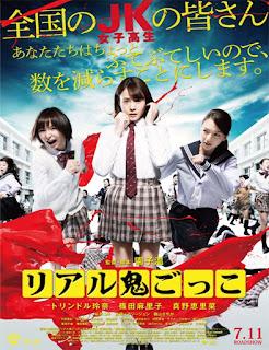 Ver Riaru Onigokko (Tag) (2015) Gratis Online